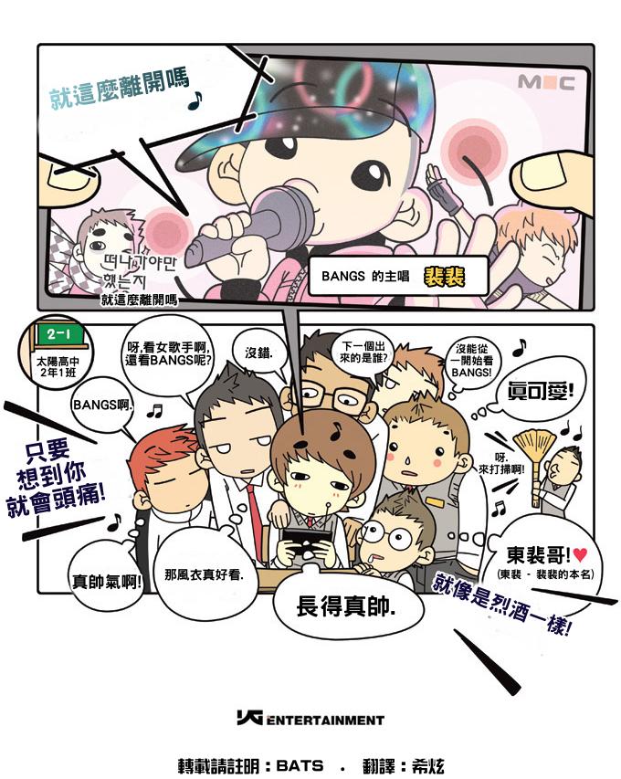 中譯 20090218_Bangs Comic 4.png