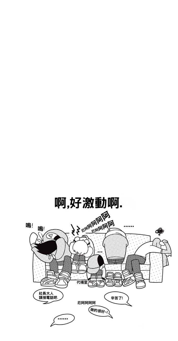 中譯 20090304_Episode 2_BANS 紅色彩霞 018-019 05.jpg
