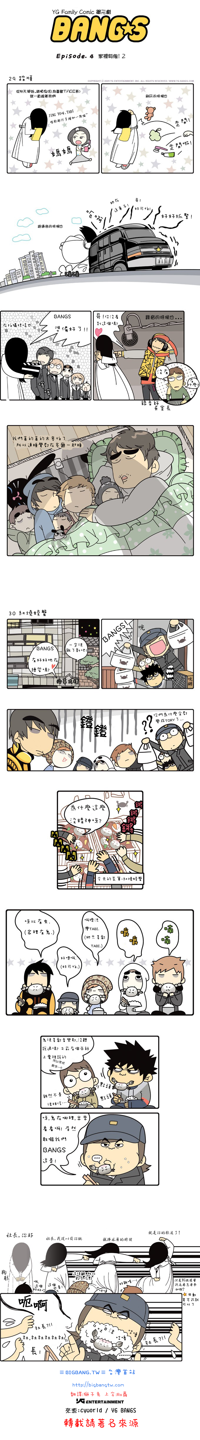 中譯 20090408_Episode 4_家裡有鬼 029-030.png