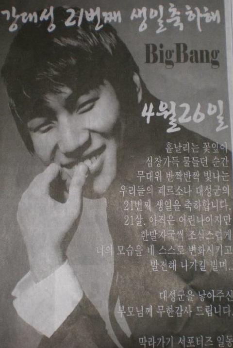 20090426 newspaper.jpg