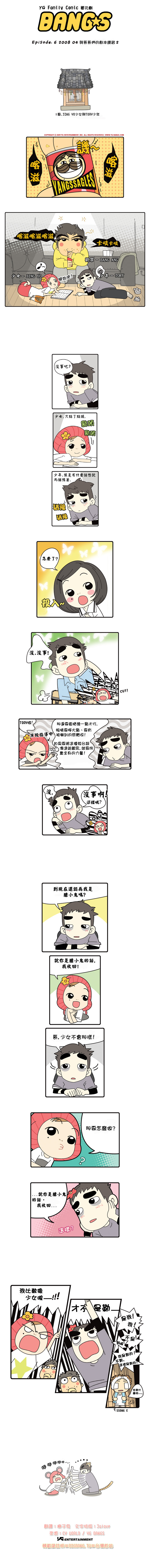 中譯 20090604_Episode 6_200804 與哥哥們的劇本練習 第1幕.jpg