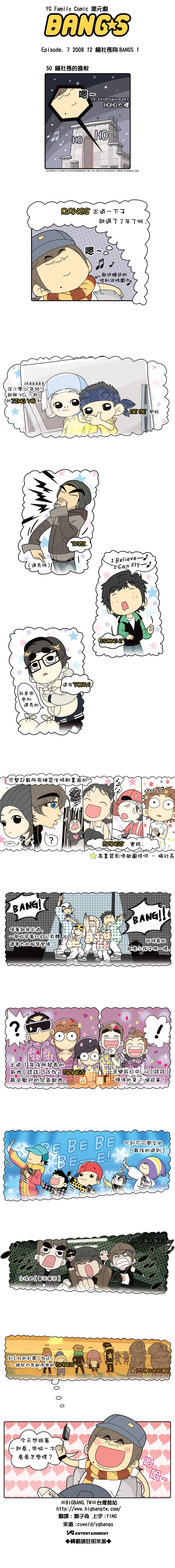 中譯 20090624_Episode 7_200812 楊社長與BANGS 050.png