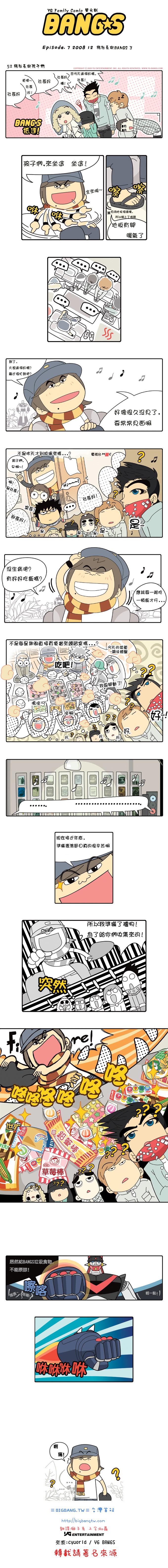 中譯 20090708_Episode 7_200812 楊社長與BANGS 052.png