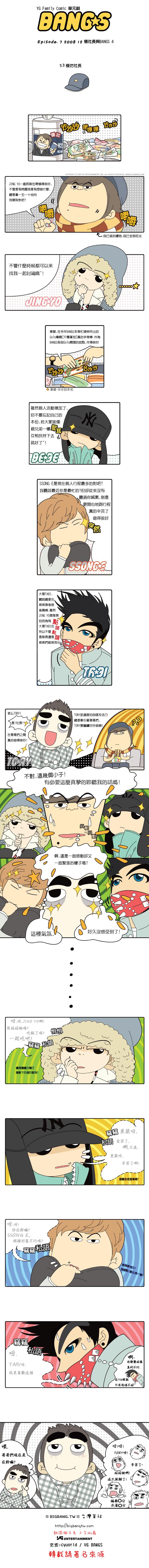 中譯 20090715_Episode 7_200812 楊社長與BANGS 053.png