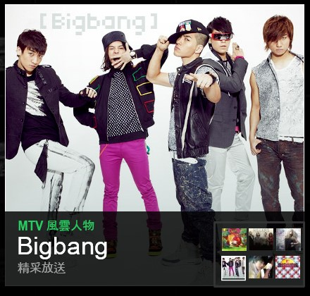 20090816 MTV 風雲人物.jpg