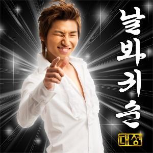 20080616 Dae Sung - 看著我貴順.jpg
