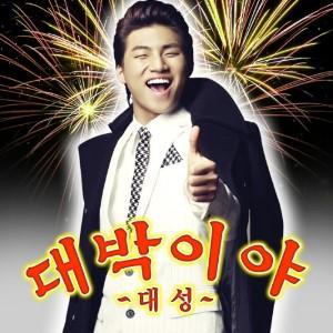 20090129 Dae Sung - Big Hit.jpg