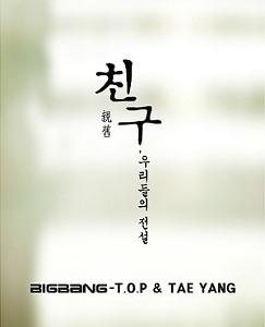 20090709 TOP&Tae Yang - Friend.jpg