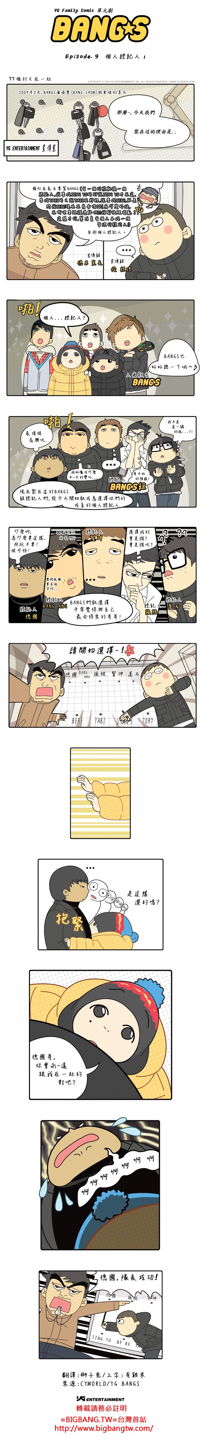 中譯 20090923_Episode 9_個人經紀人 077.jpg