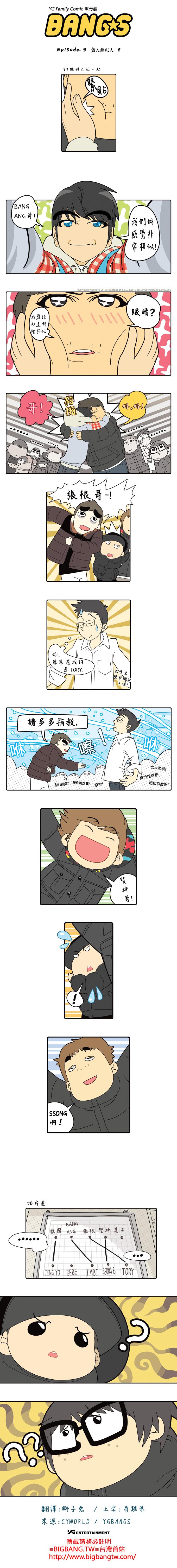 中譯 20090930_Episode 9_個人經紀人 077_078.jpg