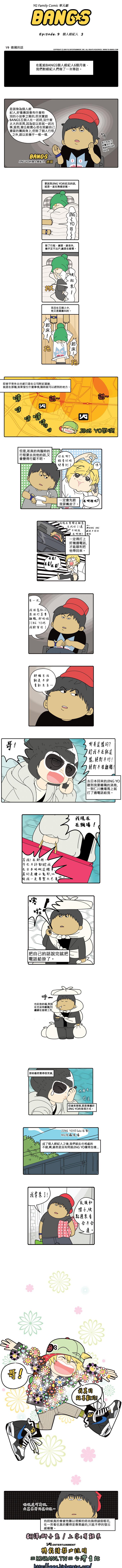 中譯 20091007_Episode 9_個人經紀人 079.jpg
