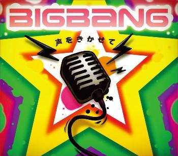 20091104 Listen to the Voice 完全初回生產限定盤.jpg