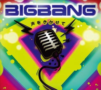 20091104 Listen to the Voice 初回盤.jpg