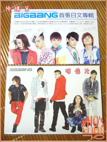 BIGBANG 14.png