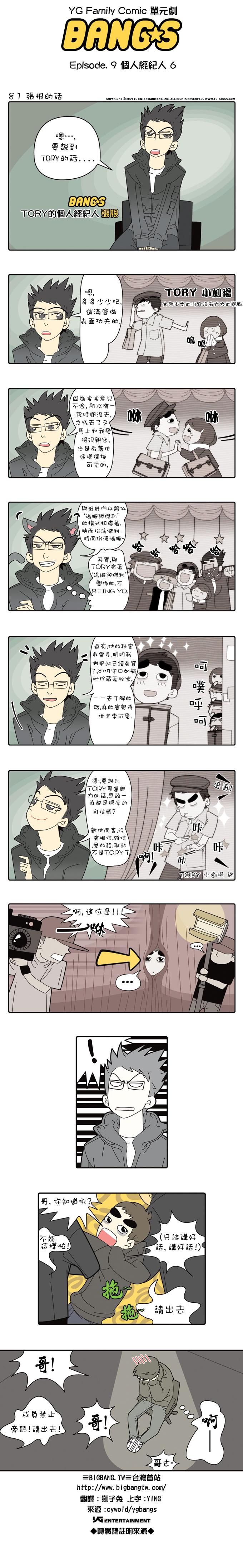 中譯 20091028_Episode 9_個人經紀人 081.png