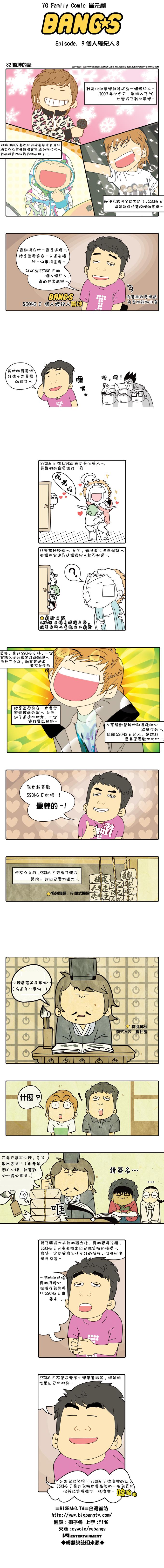 中譯 20091111_Episode 9_個人經紀人 082.png