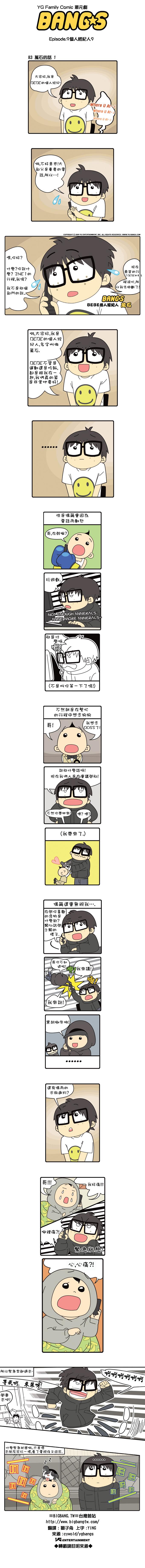 中譯 20091118_Episode 9_個人經紀人 083-1.png