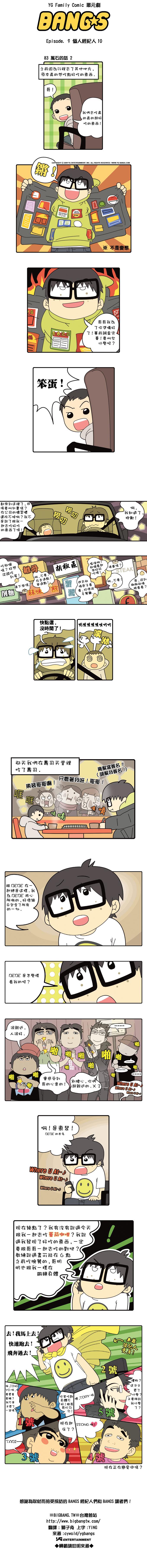 中譯 20091125_Episode 9_個人經紀人 083-2.png