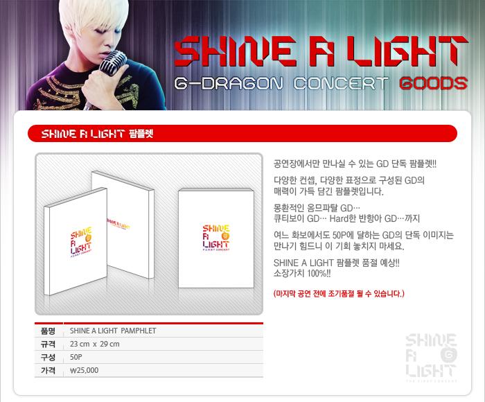 shine a light goods02.jpg