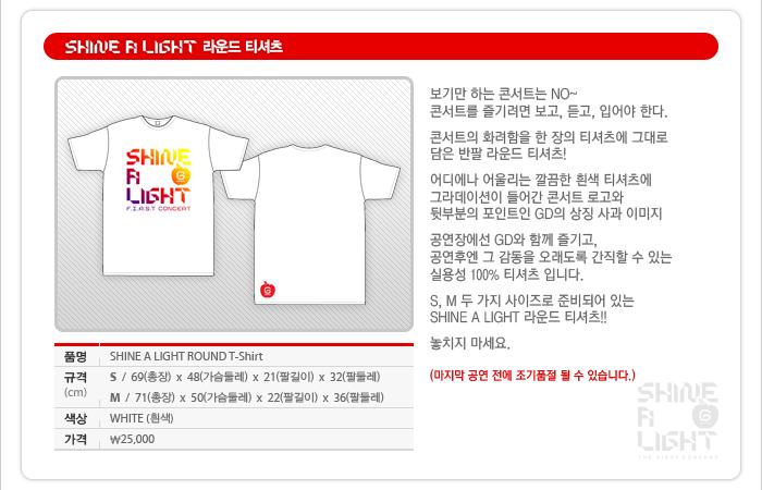shine a light goods03.jpg