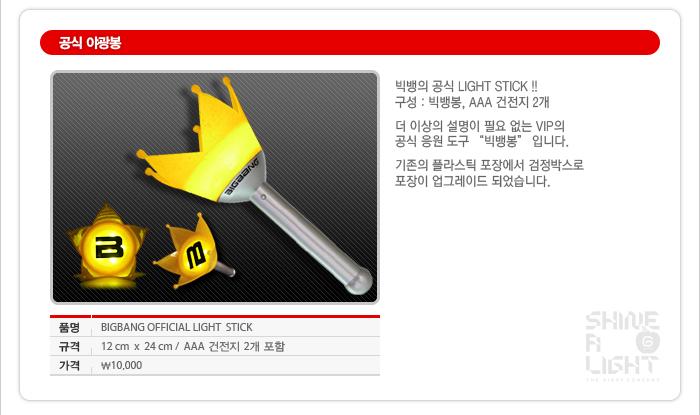 shine a light goods08.jpg