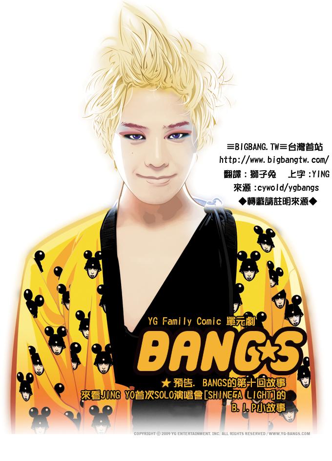 中譯 20091209_Episode 10_預告 來看JING YO首次SOLO演唱會SHINE A LIGHT的BIP小故事.png