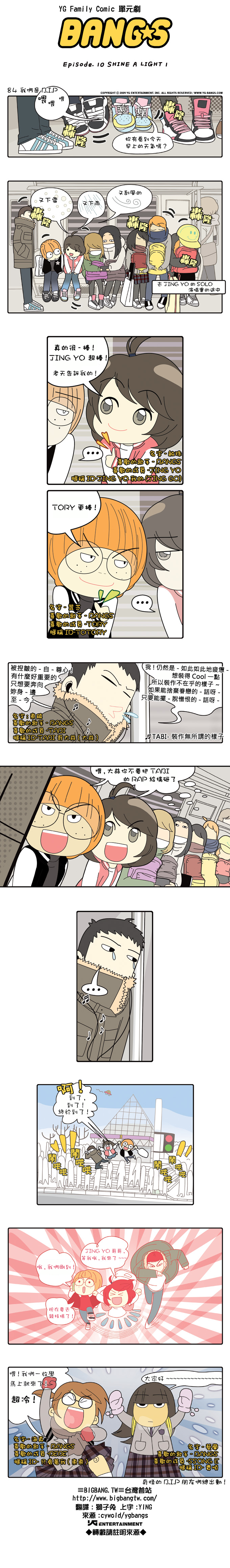中譯 20091216_Episode 10_Shine A Light 084.png