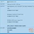 20100411 BIGBANG DVD.jpg