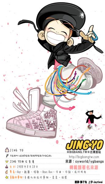 中譯 20090202_profile_bangshow_jingyo.jpg