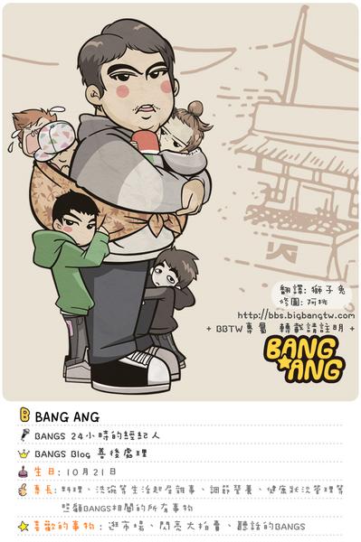 中譯 20090219_profile_bangang.png