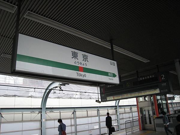 中央線01.JPG