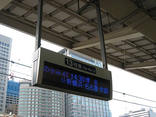 東海道新幹線19.JPG