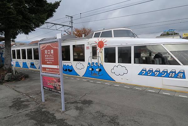 東日本】富士急行 (河口湖 ...