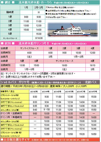 2011流冰船.bmp