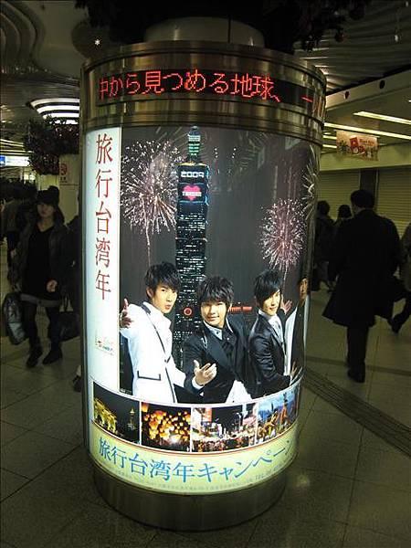 觀光局在梅田車站這邊買了很多廣告