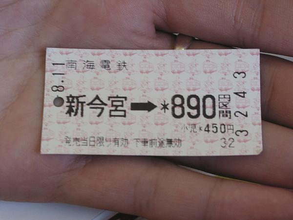 nankai12.JPG