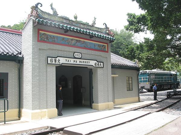 舊大埔墟車站