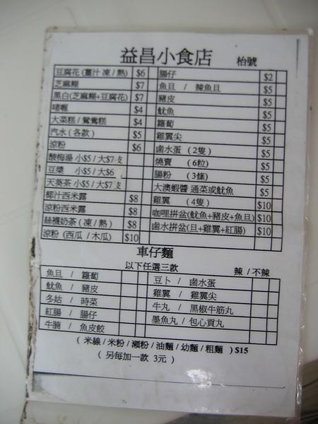 大澳車仔麵菜單