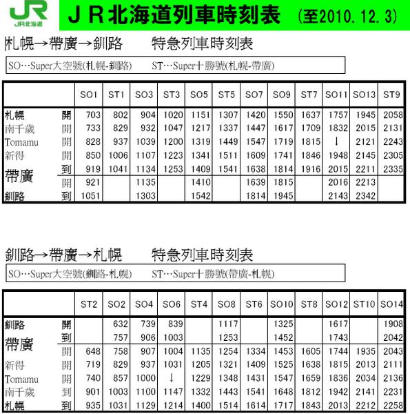 釧路特急列車時刻表.bmp