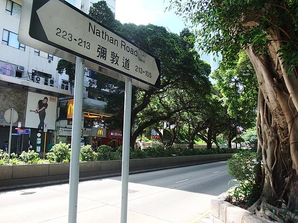 015 彌敦道 九龍公園 路牌.JPG