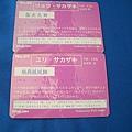 KOF 94 收集卡