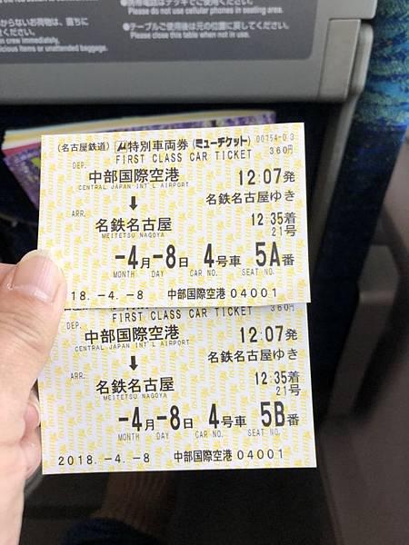 2018日本高山,白川,松本,明古屋之旅_180425_0002.jpg