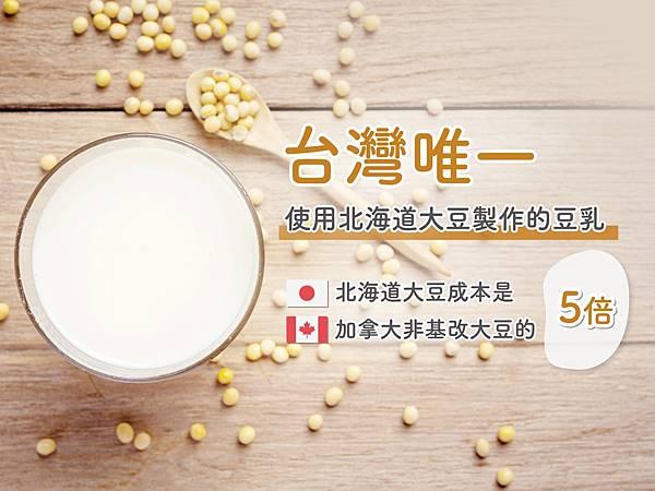 豆乳_210322.jpg
