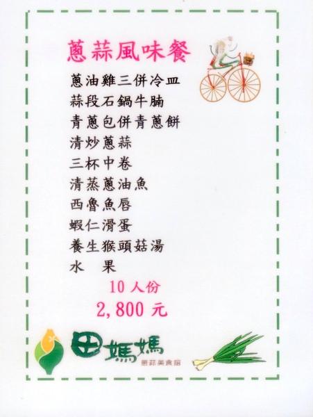 菜單:蔥蒜風味餐10人份2800.jpg