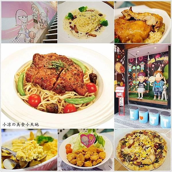 1475680583 2661242321 n - (熱血採訪)Jane&Tony義式餐廳║一中商圈充滿夢想可愛的餐廳,全新菜單,義大利麵自由選任你配,客製化的餐點專屬為你,CP值更高~(葷素餐廳)