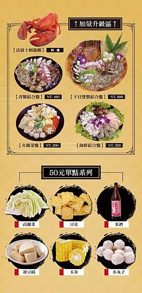 20160831拾八鮮菜單_150x300_03-01