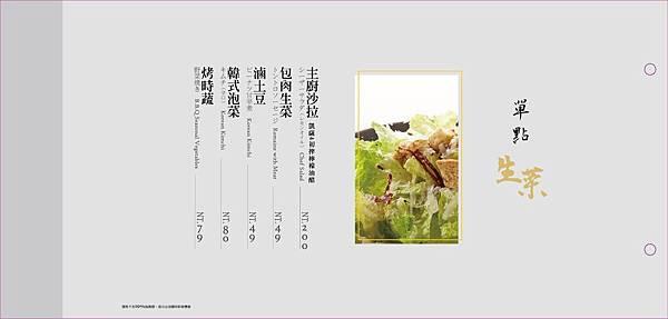 台中牧島菜單_170114_0002.jpg