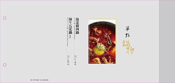 台中牧島菜單_170114_0003.jpg