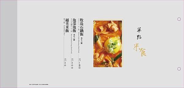 台中牧島菜單_170114_0004.jpg