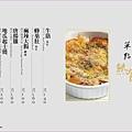 台中牧島菜單_170114_0005.jpg